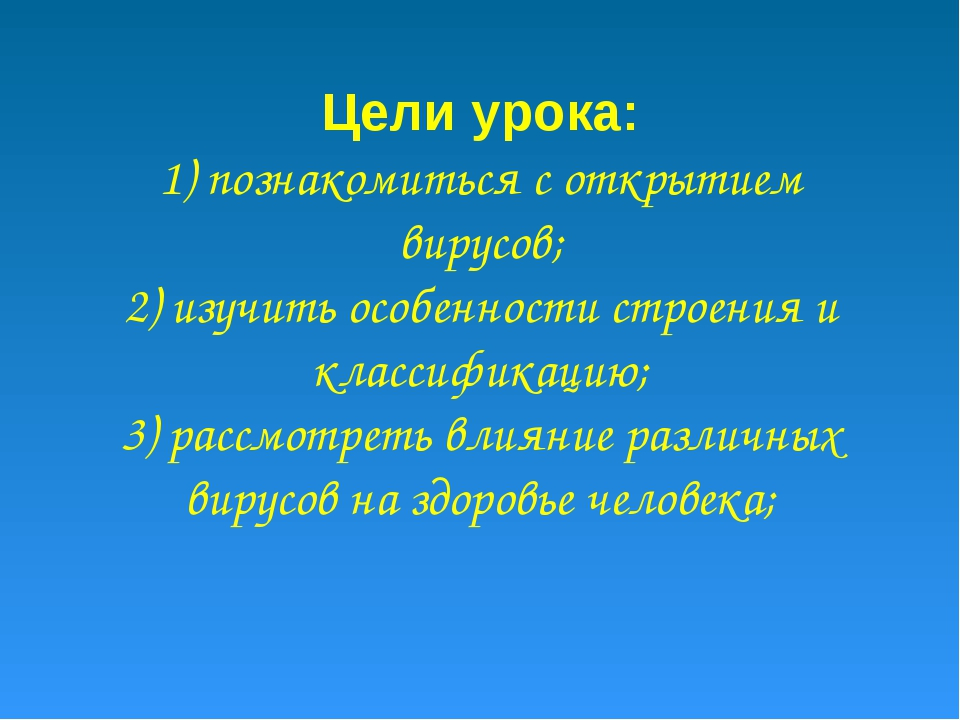 Цели урока: 1) познакомиться с открытием вирусов; 2) изучить особенности стро...