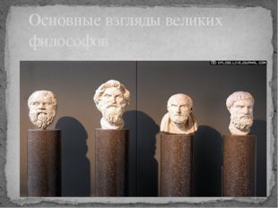 Основные взгляды великих философов