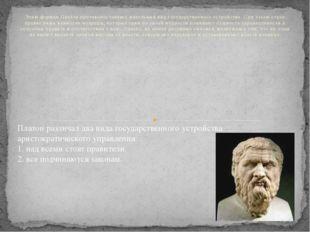 Этим формам Платон противопоставляет идеальный вид государственного устройств
