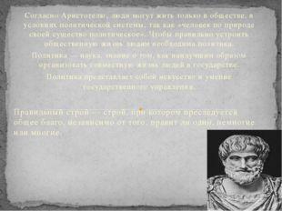Согласно Аристотелю, люди могут жить только в обществе, в условиях политическ