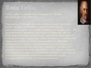 """Гоббс - один из основателей """"договорной"""" теории происхождения государства. Го"""