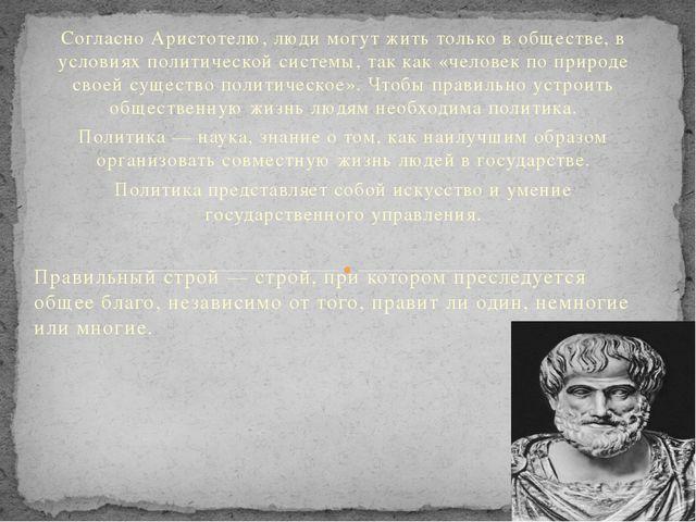 Согласно Аристотелю, люди могут жить только в обществе, в условиях политическ...