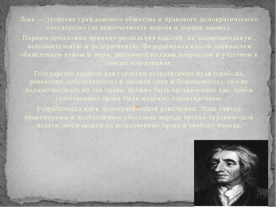 Локк — теоретик гражданского общества и правового демократического государств...