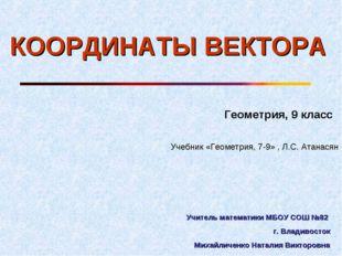 КООРДИНАТЫ ВЕКТОРА Геометрия, 9 класс Учебник «Геометрия, 7-9» , Л.С. Атанася