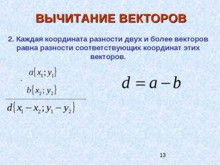 ВЫЧИТАНИЕ ВЕКТОРОВ 2. Каждая координата разности двух и более векторов равна