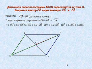 Диагонали параллелограмма ABCD пересекаются в точке О. Выразите вектор СО чер