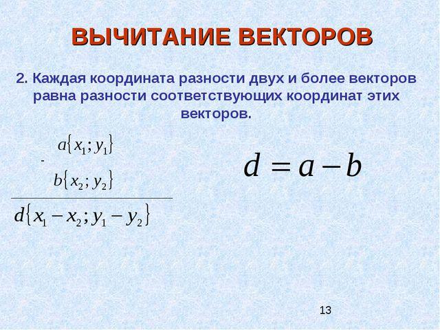 ВЫЧИТАНИЕ ВЕКТОРОВ 2. Каждая координата разности двух и более векторов равна...