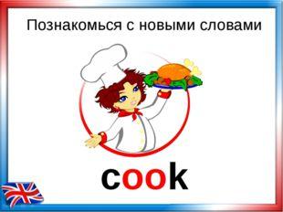 cook Познакомься с новыми словами