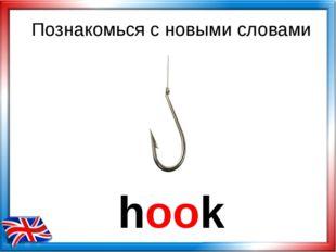 hook Познакомься с новыми словами