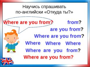 Научись спрашивать по-английски «Откуда ты?» Where are you from? are you from