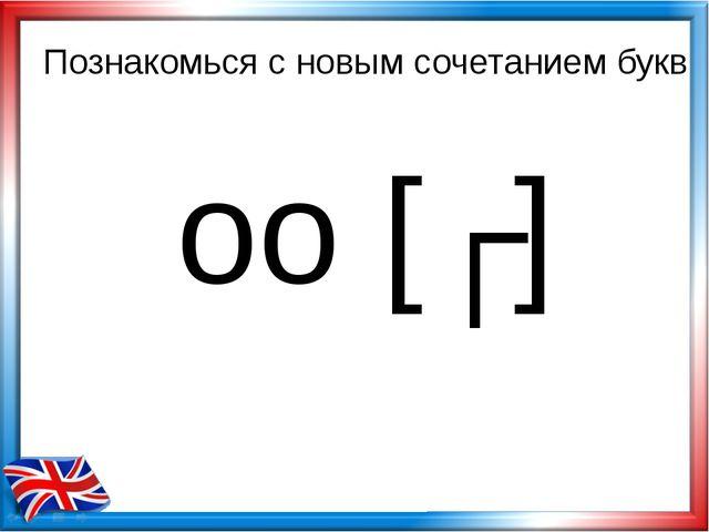 Познакомься с новым сочетанием букв oo [ʊ]