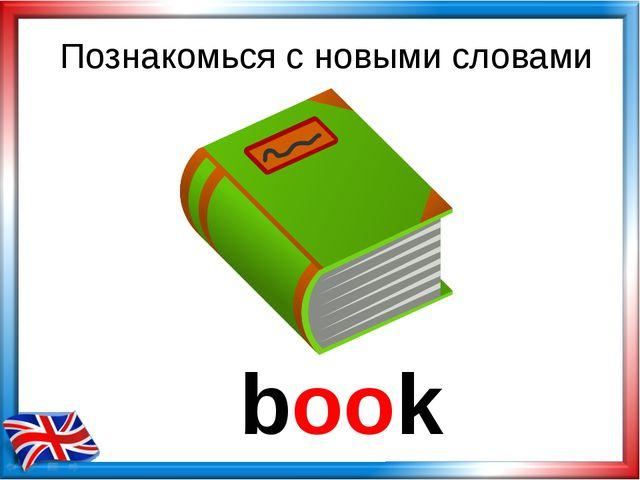 Познакомься с новыми словами book