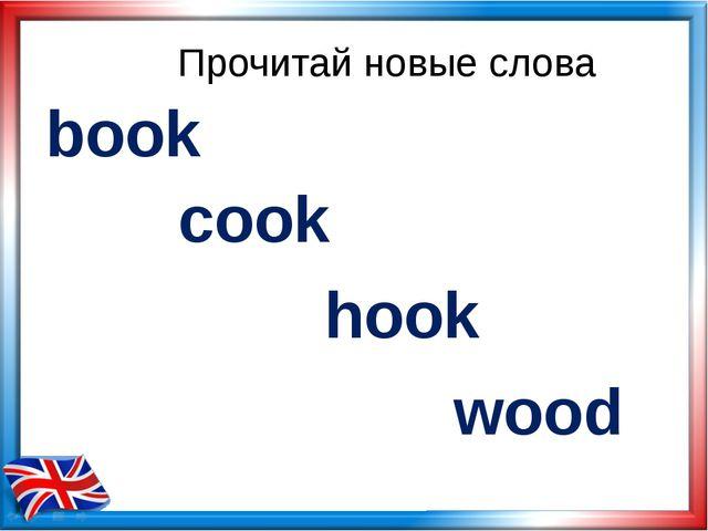 Прочитай новые слова book cook hook wood