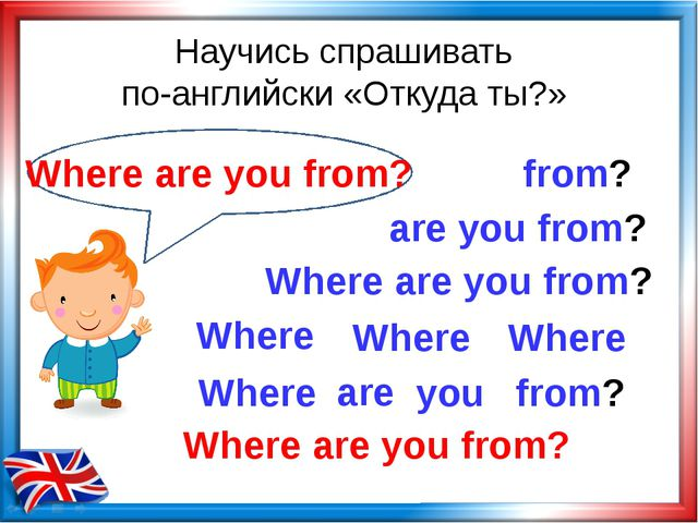 Научись спрашивать по-английски «Откуда ты?» Where are you from? are you from...