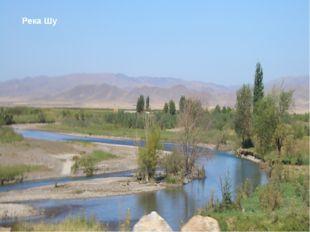 Задания Напишите рядом с цифрой определение: ответы Река со всеми притоками Т