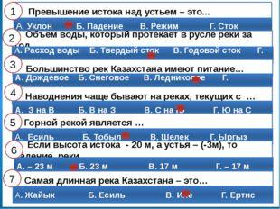 Готовимся к ВОУД 1 Реки Казахстана, длина которых превышает 1000 км Ертис, Ес