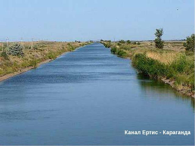 Жайык Берет начало в Уральских горах, пересекает Западный Казахстан с севера...