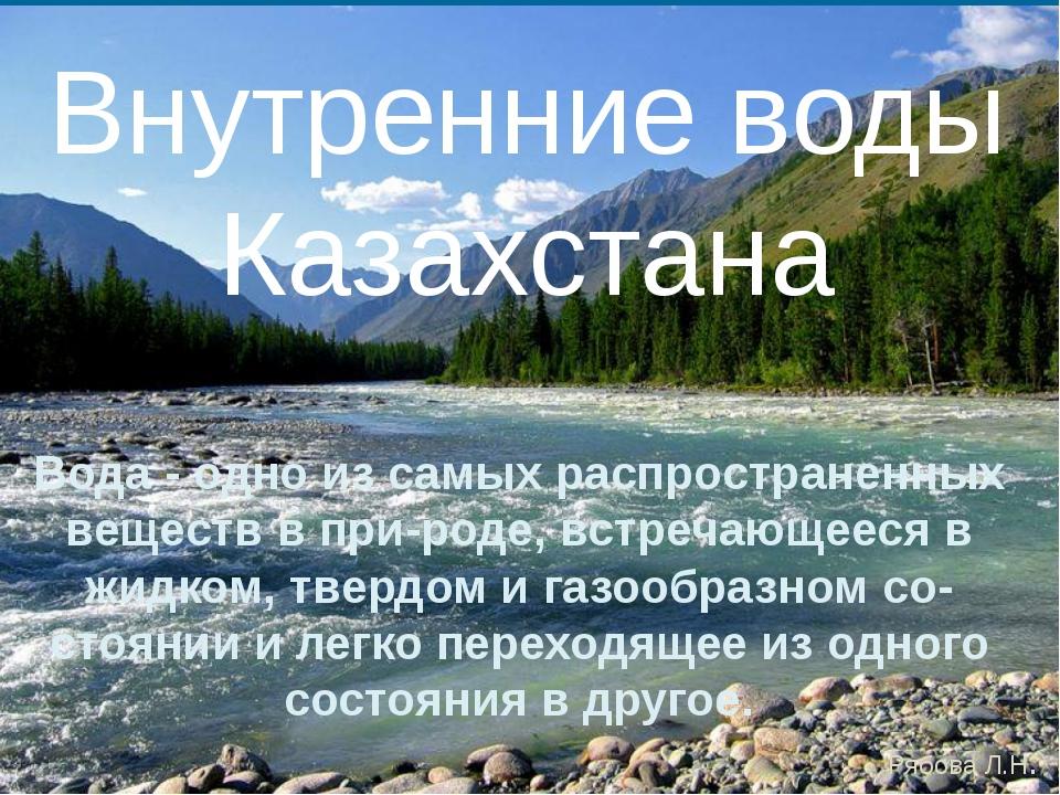 Внутренние воды Казахстана Вода - одно из самых распространенных веществ в п...