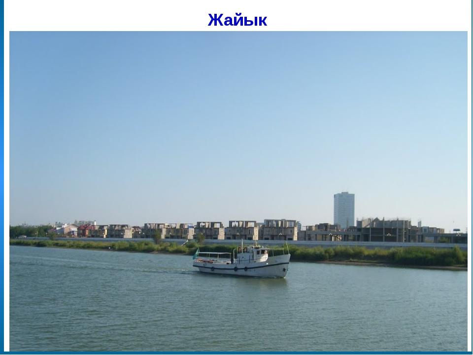 Иле Образовалась от слияния Текеса и Кунеса, берущих начало с Восточного Тянь...