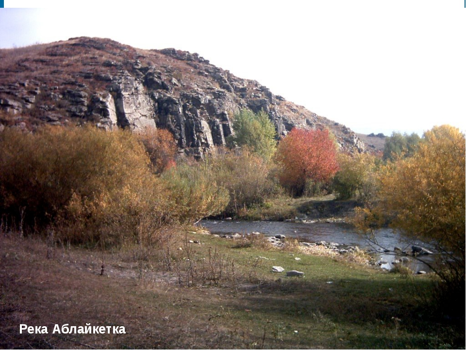 На дом: §27-28 Контурная карта «Реки Казахстана»