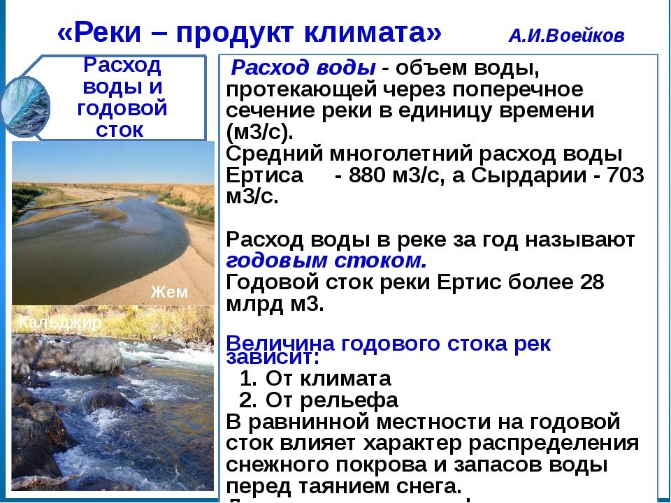 «Реки – продукт климата» А.И.Воейков Тип питания рек Равнинные реки Горные р...