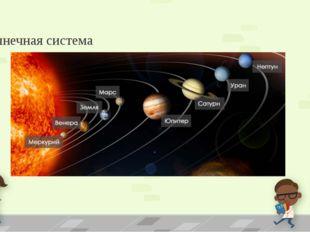 Солнечная система 26.12.15 ‹#›