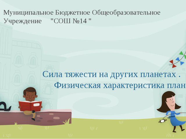 """Муниципальное Бюджетное Общеобразовательное Учреждение """"СОШ №14 """" Сила тяжест..."""