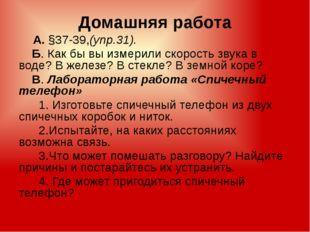 Домашняя работа А. §37-39,(упр.31). Б. Как бы вы измерили скорость звука в во