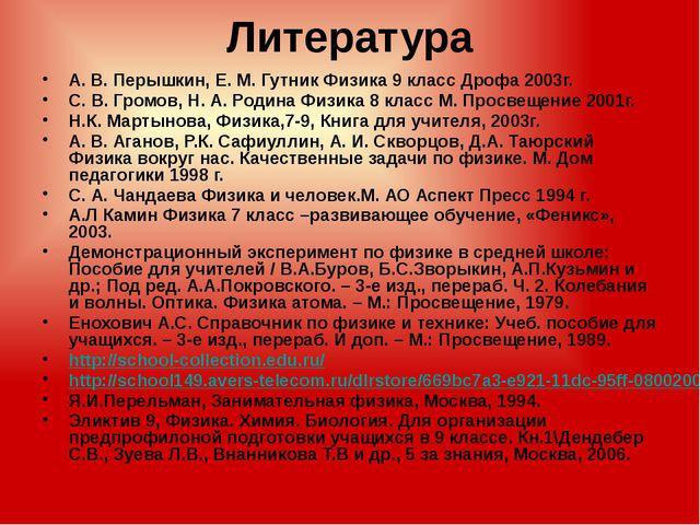 Литература А. В. Перышкин, Е. М. Гутник Физика 9 класс Дрофа 2003г. С. В. Гро...
