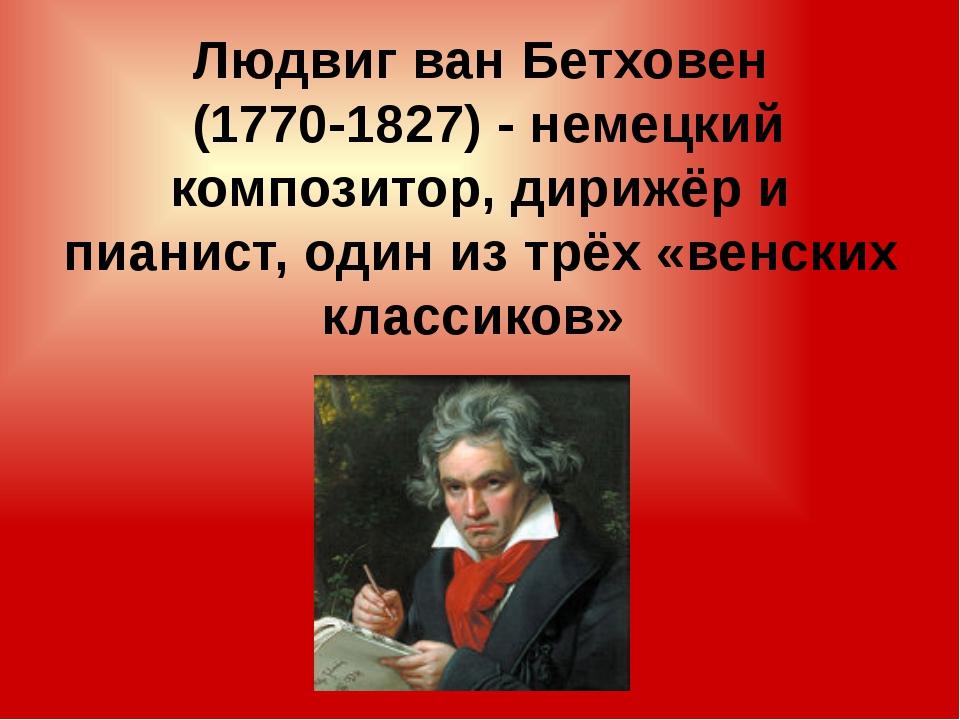 Людвиг ван Бетховен (1770-1827) - немецкий композитор, дирижёр и пианист, оди...