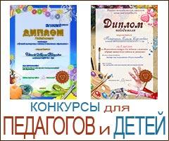 Конкурсы для педагогов и детей