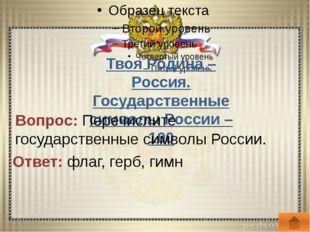 Твоя Родина – Россия. Государственные символы России – 150 Вопрос: Люди каки