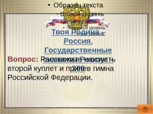 Твоя Родина – Россия. Государственные символы России – 250 Вопрос: Опишите г