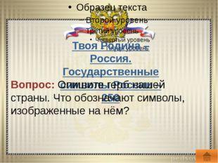 Законы России. Праздники в жизни россиян - 50 Вопрос: Кто является главой на