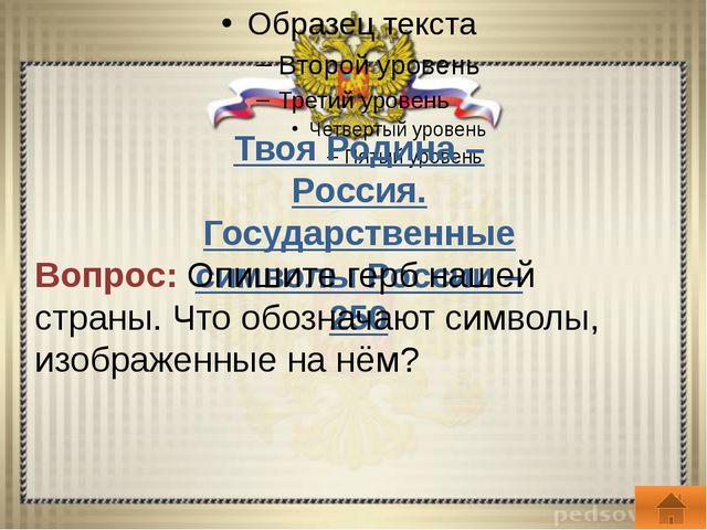 Законы России. Праздники в жизни россиян - 50 Вопрос: Кто является главой на...