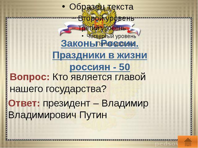 Законы России. Праздники в жизни россиян - 150 Вопрос: Какие праздники назыв...