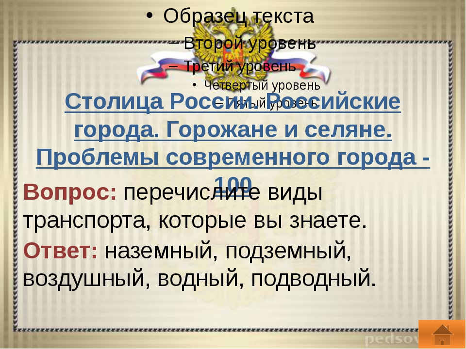 Столица России. Российские города. Горожане и селяне. Проблемы современного...
