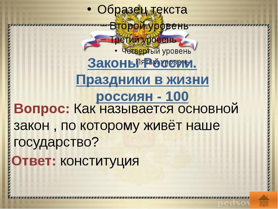 Законы России. Праздники в жизни россиян - 200 Вопрос: Перечислите права реб...