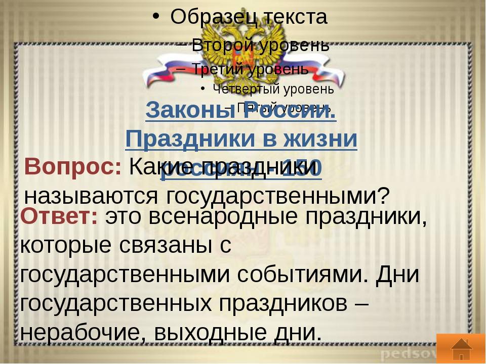 Законы России. Праздники в жизни россиян – 250 Вопрос: Перечислите государст...