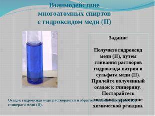 Задание Получите гидроксид меди (II), путем сливания растворов гидроксида нат