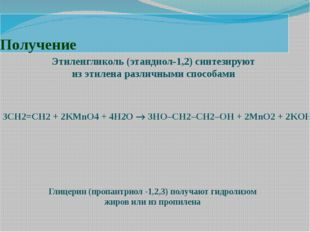 Получение 3CH2=CH2 + 2KMnO4 + 4H2O  3HO–CH2–CH2–OH + 2MnO2 + 2KOH Этиленглик