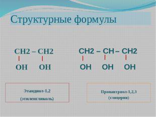 Структурные формулы Этандиол-1,2 (этиленгликоль) Пропантриол-1,2,3 (глицерин)