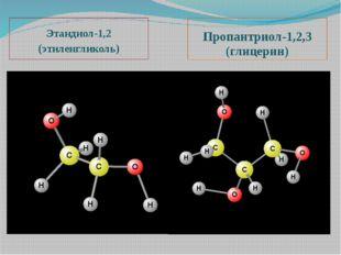 Этандиол-1,2 (этиленгликоль) Пропантриол-1,2,3 (глицерин)