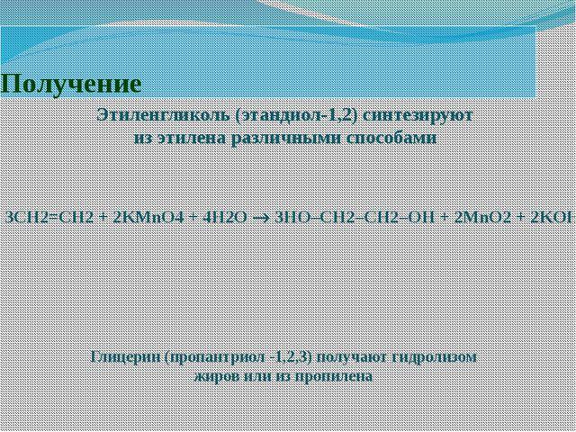 Получение 3CH2=CH2 + 2KMnO4 + 4H2O  3HO–CH2–CH2–OH + 2MnO2 + 2KOH Этиленглик...