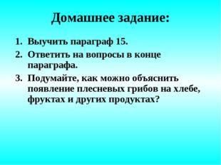 Домашнее задание: Выучить параграф 15. Ответить на вопросы в конце параграфа.
