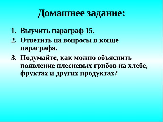 Домашнее задание: Выучить параграф 15. Ответить на вопросы в конце параграфа....