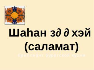 Шаhан зɵɵхэй (саламат) бриллиант бурятской кухни
