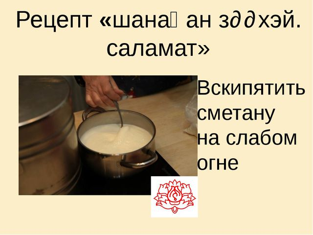 Рецепт «шанаҺан зɵɵхэй. саламат» Вскипятить сметану на слабом огне