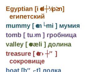 Egyptian [iˈdʒɪpʃn] египетский mummy [ˈmʌmi ] мумия tomb [ tuːm ] гробница va