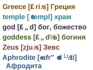 Greece [ɡriːs] Греция temple [ˈtempl] храм god [ɡɒd] бог, божество goddess [ɡ